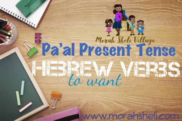 Pa'al Present Tense Hebrew Verbs: To Want